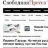 Svobodnaya Pressa