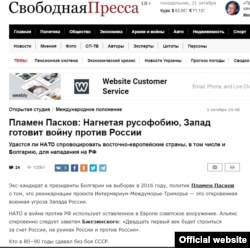A screenshot of Svobodnaya Pressa Article with fake Zbigniew Brzeziski Quote