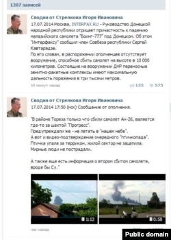 "Ukraine -- A screenshot of Igor ""Strelkov"" Girkin's VK page from July 17, 2014, bragging about the downing of a Ukrainian An-26 plane near the crash site of MH17."