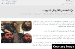 Pictures alleged as proof of Russia's killing of al-Baghdadi/ screenshot from an Iranian TV website