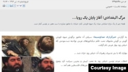 Pictures alleged as proof of Russia's killing of al Baghdadi/ screenshot from an Iranian website