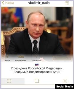 Mylistory, Russian President Vladimir Putin's Profile