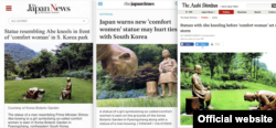 """A screenshot of the media web pages in Japan with publications about the statues of """"comfort women"""" in S. Korea."""
