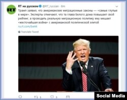 Russia Today report on U.S. immigration -- screen grab from Twitter