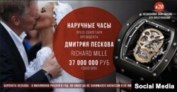 "The watch Dmitry Peskov was photographed wearing at his wedding is a 'Richard Mille' worth 37,000,000 Roubles ($620,000)"" -- some four times his annual salary."