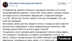 Facebook User Elizaveta Zorina Reacts to Kemerovo
