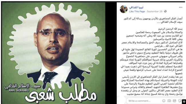 A screenshot shows a Facebook Post found to be Russian disinformation in Africa. Pictured is Saif al-Islam, son of the late Libyan leader Moammar Gadhafi. (Courtesy - Stanford Internet Observatory)