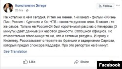 Journalist Konstantin Eggert Reacts to Kemerovo on Facebook