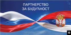 Gazprom banner -- Serbia-Russia: Partnership for the Future