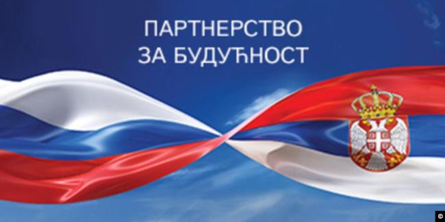 Gazprom banner -- Serbia-Russia: Partnership for the Future
