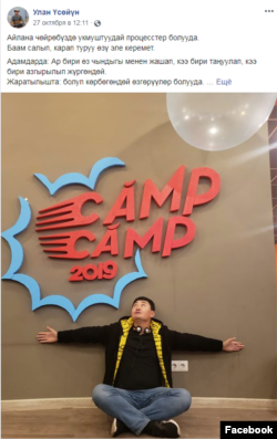 A screenshot of Facebook post by a participant in #CampCamp2019 in Chisinau, Moldova