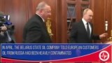 Russia's Export of Contaminated Oil to Europe – a Result of Fraud as Putin Claims?
