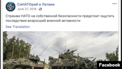 """Image of a page, with anti-NATO messages, taken down by Facebook for """"coordinated inauthentic behavior."""""""