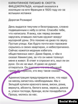 A fake F. Scott Fitzgerald quarantine latter translated into Russian language