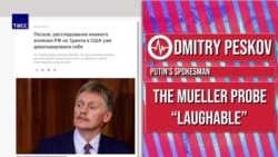 Putin Spokesman calls Mueller Investigation Results 'Laughable'