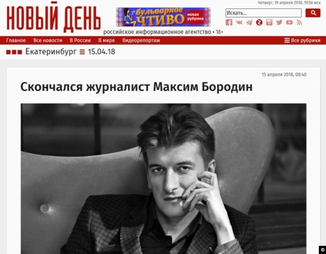 Maxim Borodin, a 32 years old investigative reporter
