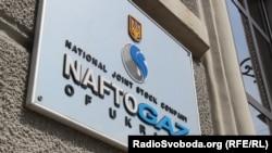 Naftogaz of Ukraine headquarters in Kyiv