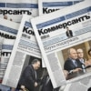 Kommersant, newspaper