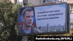 A billboard showing Alexander Zakharchenko, the leader of Donetsk People's Republic, who was killed in a August 2018 cafe blast.