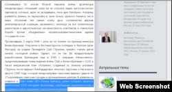 """An archived copy of the Russian version of Chizhov's article. The line about the """"Dulles Plan"""" is highlighted."""