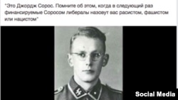 "Russian Language Version of the ""Soros Nazi"" poster"