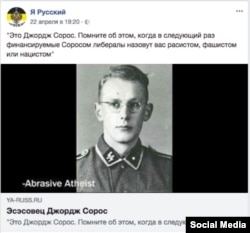 "Russian Language Vesrion of the ""Soros Nazi"" poster"