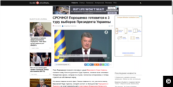 A screenshot from the Elise Journal report published on May 15, 2019, claiming that Ukrainian President Petro Poroshenko is planning to engineer a third round of voting to remain in power.