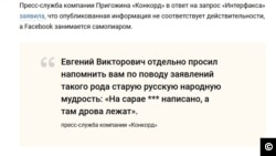 A screenshot from Interfax, quoting the statement of Progozhin's company Concord Management.