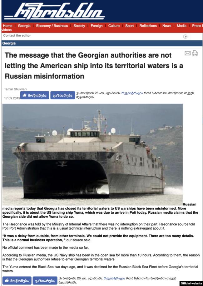 A Georgian Daily Resonance Report Debunking the Russian Claim regarding USNS Yuma