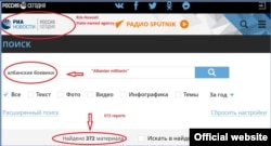 "Screen grab of the RIA-Novosti webpage with search results for ""Albanian militants"""