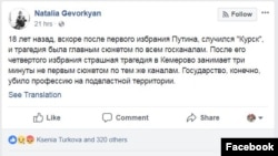 Facebook User Natalya Gevorkyan Reacts to Kemerovo