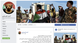 A screenshot of a Facebook page found to be a part of Russian disinformation in Africa (Courtesy - Stanford Internet Observatory)