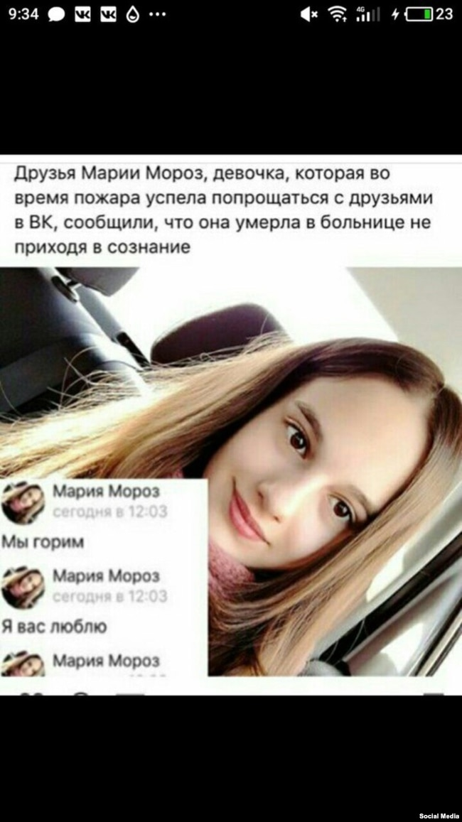 Maria Moroz of the 5A Class, victim of the Kemerovo mall fire