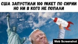 Russian social network vKontakte distributed a caricature of U.S. President Donald Trump in a blizzard of disinformation after airstrikes in Syria