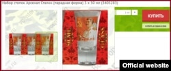 A set of drinking glasses with Josef Stalin sold online by a Russian miltary retailer Voentorg