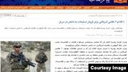 Screenshot of Payam Aftab website with report on Russian Foreign Monistry statement