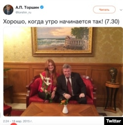 'It's great when your morning starts like this,' Tweets former Senator Aleksandr Torshin of his personal aide, Maria Butina, on March 18, 2015.