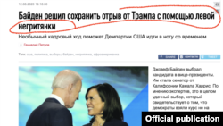 A screenshot of a Russian media report about Kamila Harris with a racist headline, Aug. 12, 2020