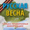 Russkaya Vesna