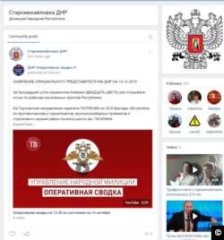 A VKontakte page for the village of Staromikhailovka posted reports of a shelling and mortar attack that it said began on October 6 and continued on October 7. It said that no casualties were reported.