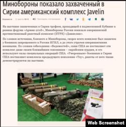 Screenshot of Vedomosti story