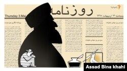 A cartoon by Assad Bina Khahi, dedicated to World Press Freedom Day, May 3, 2018.