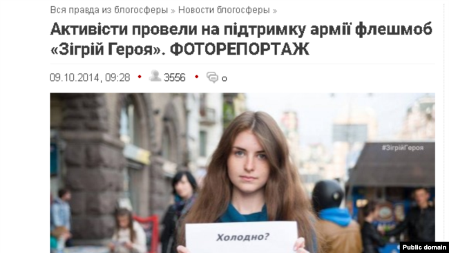 Ukrainian online flashmob