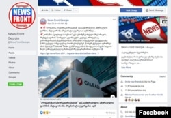 A screenshot of the News Front Georgia official Facebook page
