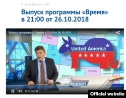"Screengrab from ""Vremya"" the Russian state TV Channel One with a ""new logo"" for the U.S. political party. 10/26/2018"
