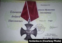 A medal awarded to a member of the Wagner Group who fought in Syria.