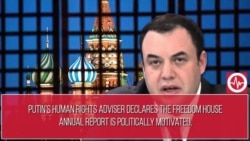 Putin's Human Rights Adviser: Freedom House Report 'Politically Motivated'