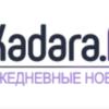 Kadara.ru